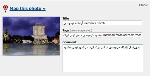 آپلود عکس در Panoramio و افزودن توضیحات به عکس